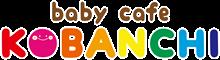 baby cafe KOBANCHI こばんち