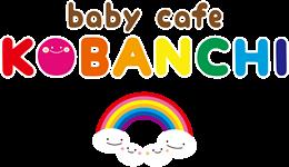 baby cafe KOBANCHI