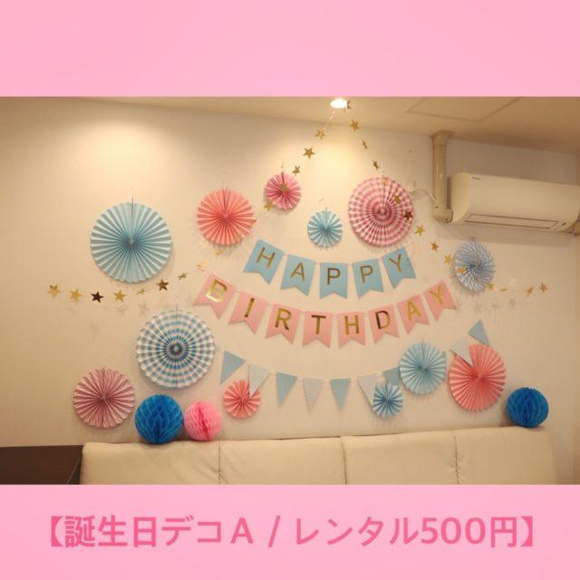 こばんちの誕生日飾りのレンタル