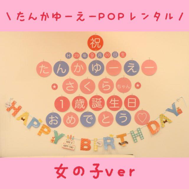 レンタルルームこばんちでの、1歳の誕生日たんかゆーえーの壁飾り(名前・誕生日付き)